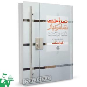 کتاب صراحت تمام عیار کیم اسکات ترجمه سعید قدوسی نژاد