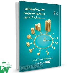 کتاب نقش مالی رفتاری در بهبود مدیریت سرمایه گذاری ترجمه ایوب گودرزی
