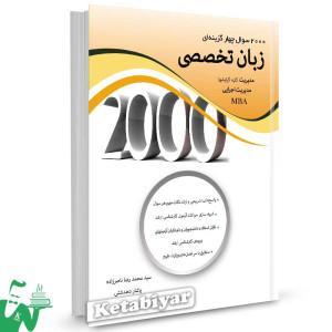 کتاب 2000 تست زبان تخصصی مدیریت سید محمدرضا ناصرزاده