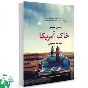 کتاب خاک آمریکا جنین کامینز ترجمه سیدرضا حسینی