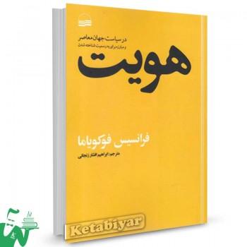 کتاب هویت فرانسیس فوکویاما ترجمه ابراهیم افشار زنجانی