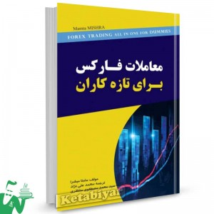 کتاب معاملات فارکس برای تازه کاران ترجمه محمد علی نژاد