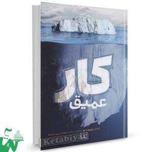 کتاب کار عمیق اثر کال نیوپورت ترجمه محمدجواد شیری