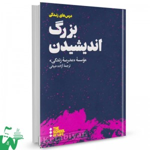 کتاب بزرگ اندیشیدن موسسه مدرسه زندگی ترجمه آزاده ضیائی