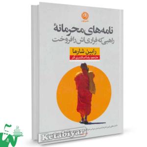 کتاب نامه های محرمانه راهبی که فراری اش را فروخت رابین شارما ترجمه اسکندری آذر