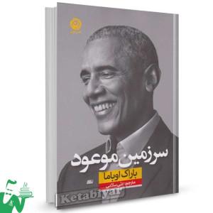 کتاب سرزمین موعود اثر باراک اوباما ترجمه علی سلامی
