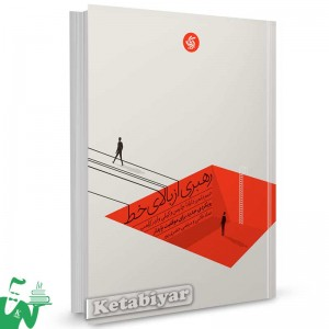کتاب رهبری از بالای خط اثر جیم دثمر ترجمه عماد قائنی