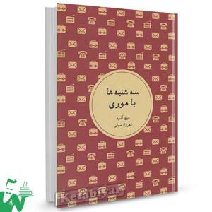 کتاب سه شنبه ها با موری اثر میچ آلبوم ترجمه شهرزاد ضیایی