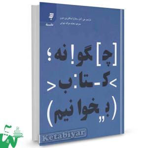 کتاب چگونه کتاب بخوانیم اثر مارتیمر آدلر ترجمه محمد صراف تهرانی