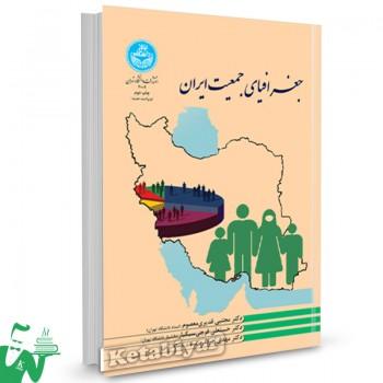 کتاب جغرافیای جمعیت ایران دکتر مهدی چراغی