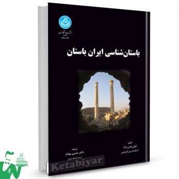 کتاب باستان شناسی ایران باستان لوئی وندن برگ ترجمه عیسی بهنام