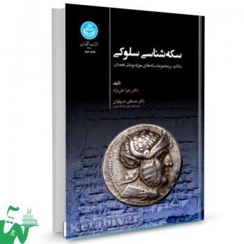 کتاب سکه شناسی سلوکی دکتر زهرا علی نژاد