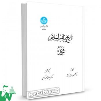 کتاب تاریخ پیامبر اسلام محمد (ص) محمد ابراهیم آیتی ترجمه ابوالقاسم گرجی