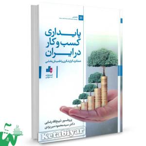 کتاب پایداری کسب و کار در ایران اثر پرفسور ذبیح الله رضایی