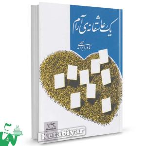 کتاب یک عاشقانهی آرام نادر ابراهیمی