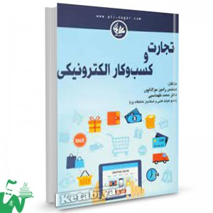 کتاب تجارت و کسب و کار الکترونیکی رامین مولاناپور