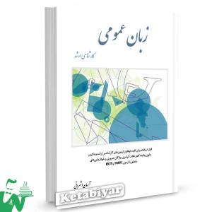 کتاب زبان عمومی کارشناسی ارشد تالیف آرمان اشراقی