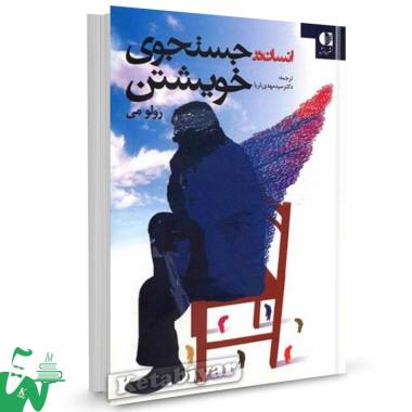 کتاب انسان در جستجوی خویشتن تالیف رولو می ترجمه دکتر سید مهدی ثریا