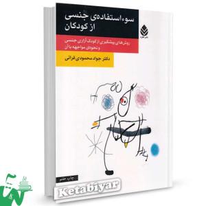 کتاب سوء استفاده جنسی از کودکان تالیف جواد محمودی قرائی