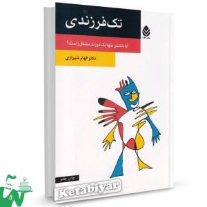 کتاب تک فرزندی تالیف الهام شیرازی