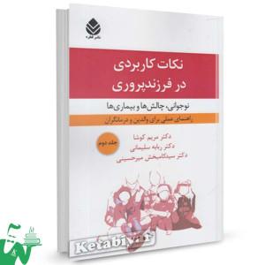 کتاب نکات کاربردی در فرزند پروری (جلد دوم) تالیف مریم کوشا