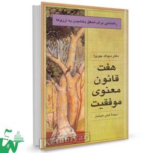 کتاب هفت قانون معنوی موفقیت تالیف دیپاک چوپرا ترجمه گیتی خوشدل