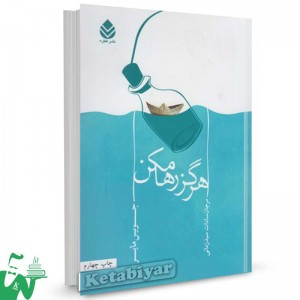 کتاب هرگز رها مکن تالیف جویس مایر ترجمه مرجان سیدزمانی