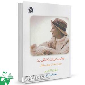 کتاب بهترین دوران زندگی زن تالیف زیتا آنت وبر  ترجمه مهدی قراچه داغی