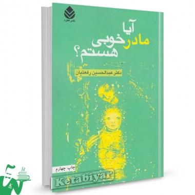 کتاب آیا مادر خوبی هستم تالیف عبدالحسین رفعتیان