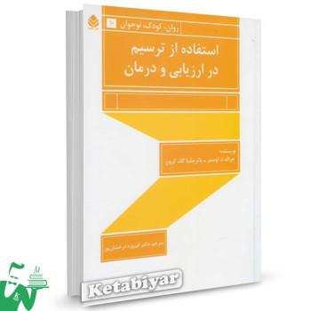 کتاب استفاده از ترسیم در ارزیابی و درمان تالیف جرالد اوستر ترجمه فیروزه درخشان پور