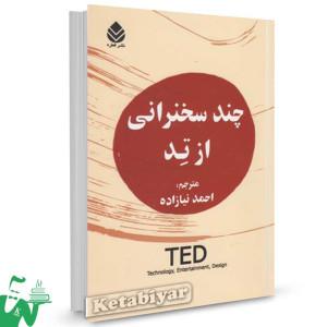 کتاب چند سخنرانی از تد ترجمه احمد نیازاده
