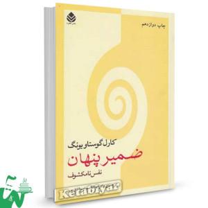 کتاب ضمیر پنهان(نفس نامکشوف) تالیف کارل گوستاو یونگ ترجمه ابوالقاسم اسماعیلپور