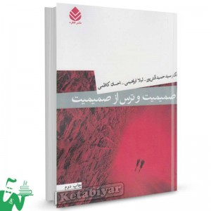 کتاب صمیمیت و ترس از صمیمیت تالیف حمید آتشپور