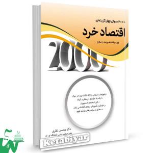 کتاب 2000 سوال چهارگزینه ای اقتصاد خرد تالیف محسن نظری