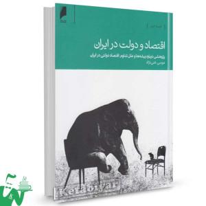 کتاب اقتصاد و دولت در ایران تالیف موسی غنی نژاد