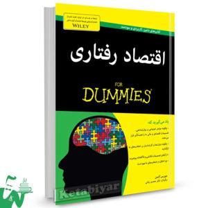 کتاب اقتصاد رفتاری تالیف موریس آلتمن ترجمه محسن رنانی