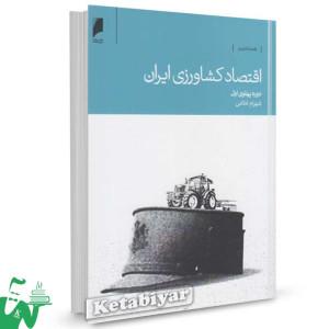 کتاب اقتصاد کشاورزی ایران تالیف شهرام غلامی