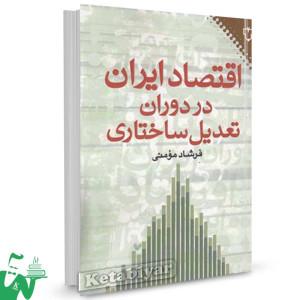 کتاب اقتصاد ایران در دوران تعدیل ساختاری فرشاد مومنی