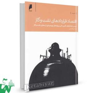 کتاب اقتصاد قراردادهای نفت و گاز تالیف ویدا ورهرامی