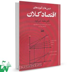 کتاب درس ها و آموزه های اقتصاد کلان تالیف سعید شیرکوند