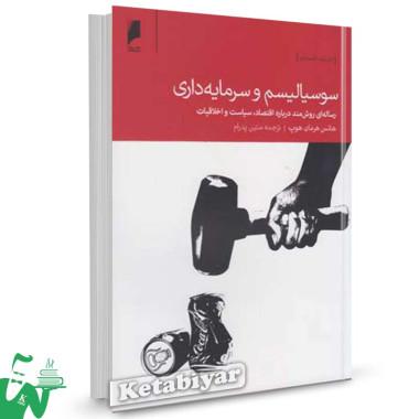 کتاب سوسیالیسم و سرمایه داری تالیف هانس هرمان هوپ ترجمه متین پدرام