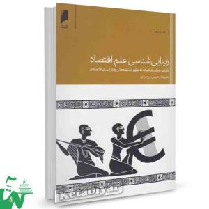 کتاب زیبایی شناسی علم اقتصاد تالیف علیرضا رحیمی