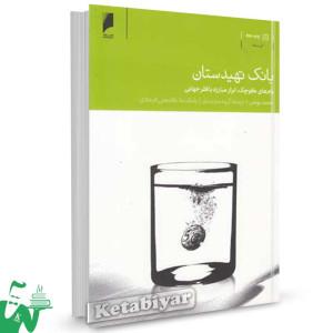 کتاب بانک تهیدستان (وام کوچک، ابزار مبارزه با فقر) تالیف محمد یونس