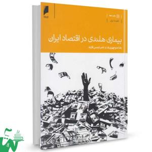 کتاب بیماری هلندی در اقتصاد ایران تالیف رضا منوچهری راد