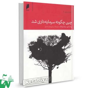 کتاب چین چگونه سرمایه داری شد تالیف رونالد کوز ترجمه پیمان اسدی