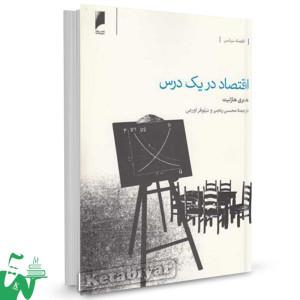 کتاب اقتصاد در یک درس تالیف هنری هازلیت ترجمه محسن رنجبر