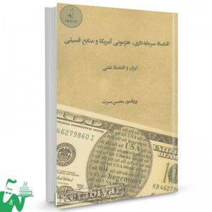 کتاب اقتصاد سرمایه داری هژمونی آمریکا تالیف محسن مسرت
