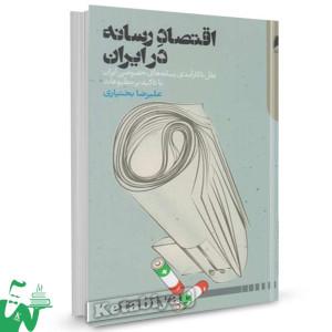 کتاب اقتصاد رسانه در ایران تالیف علیرضا بختیاری