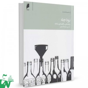 کتاب بودجه (برنامه فنی اقتصادی سالانه) تالیف حسین فرهنگ مهر
