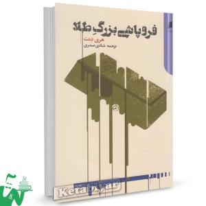 کتاب فروپاشی بزرگ طلا تالیف هری دنت ترجمه شادی صدری